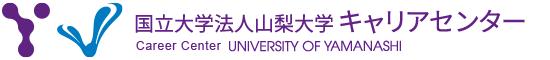 山梨大学キャリアセンター